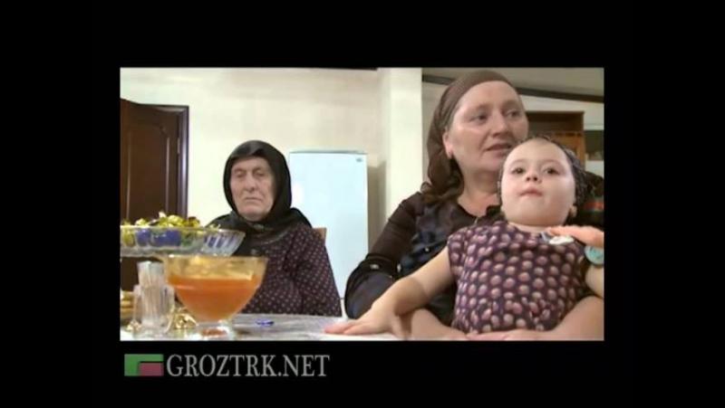 Чечня. Нохчийн доьзалехь. Отношение к пожилым людям в чеченской семье.