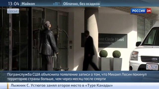 Новости на Россия 24 • Лесин фиктивно покинул США после смерти для закрытия