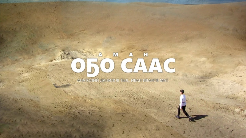 Аман Иванов - Оҕо саас