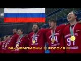 ВСЕМ ВСТАТЬ !!! ГИМН РОССИИ !!! МЫ ЧЕМПИОНЫ !!!