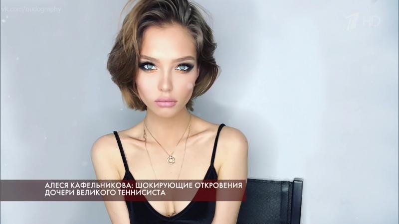 Алеся Кафельникова - Пусть говорят (21.03.2018) 1080i Голая? Секси