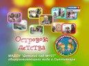 Островок детства МАДОУ Детский Сад № 107