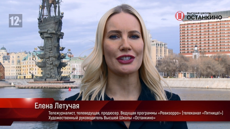 Елена Летучая приглашает на День Открытых Дверей Высшей Школы «Останкино»