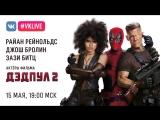#VKLive: Дэдпул 2