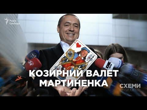 «Козирний валет» Миколи Мартиненка ||«СХЕМИ»№16