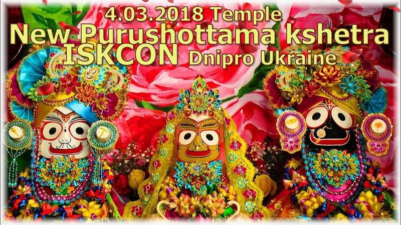 4.03.2018 Temple New Purushottama kshetra ISKCON Dnipro Ukraine