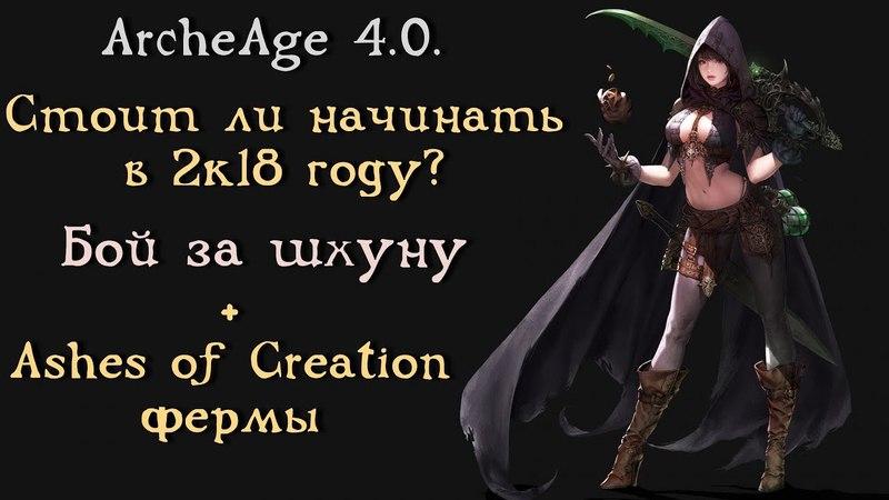 ArcheAge 4.0. Стоит ли начинать в АА в 2к18 году?! Бой за шхуну. Фермы в AOC.