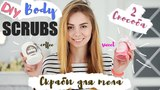 DIY Body Scrubs coffee &amp sweet scrubs Как сделать скраб для тела