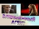 Влюбленный агент - Фрагмент (2005)