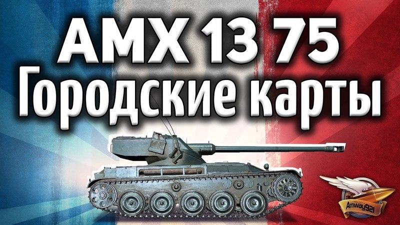 AMX 13 75 Перестрелял тяжей в городе на СВЕТЛЯКЕ Гайд worldoftanks wot танки wot