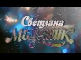 Ночь чудес - Светлана Медяник 1985