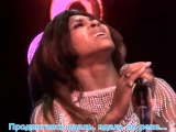 Ike &amp Tina Turner - Proud Mary Гордая Мэри не остывает