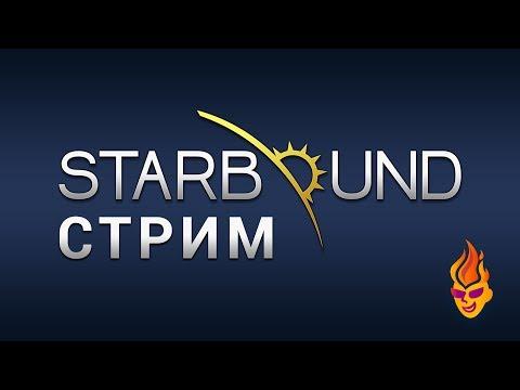 Starbound / Стрим