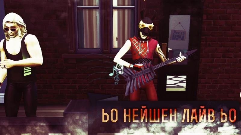 ьо-нейшен лайв ьо (1 часть) Выступление на Донбассе Шымкент (1 песня)