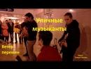 Группа CHEER UP Уличные музыканты Ветер перемен cover Scorpions Тамара Павлова Купчино