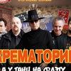 «Крематорий», 19 апреля в «Максимилианс» Казань