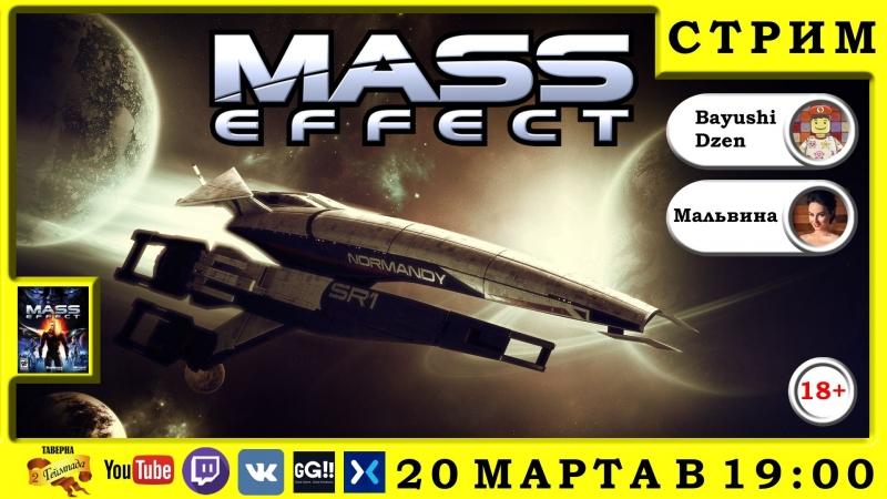 [PC/Mass Effect/EP13] Рекс выжил, продолжаем приключения! 18