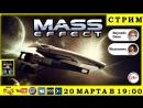 PC Mass Effect EP13 Рекс выжил продолжаем приключения 18