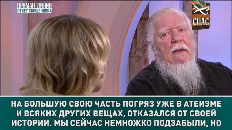 Протоиерей Димитрий Смирнов отвечает на вопрос Была ли война Божьим попущением