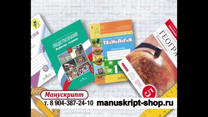 Манускрипт! Учебники, книги, рабочие тетради, канцелярские товары, а также игры и открытки!