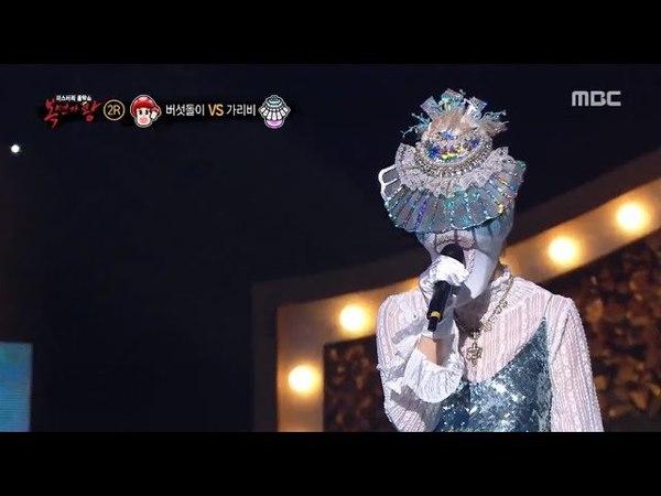 [Audio] 복면가왕 가리비 브라운아이드걸스 제아_ 그XX (원곡 G-Dragon)