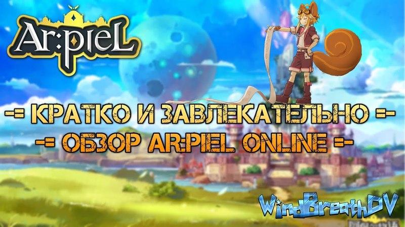 Arpiel Online (Арпиэль, Arpiel). Краткий и увлекательный обзор игры.