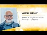 Андрей Себрант, «Яндекс». Спикер Всероссийского открытого урока «Искусственный интеллект: помощник или конкурент?»