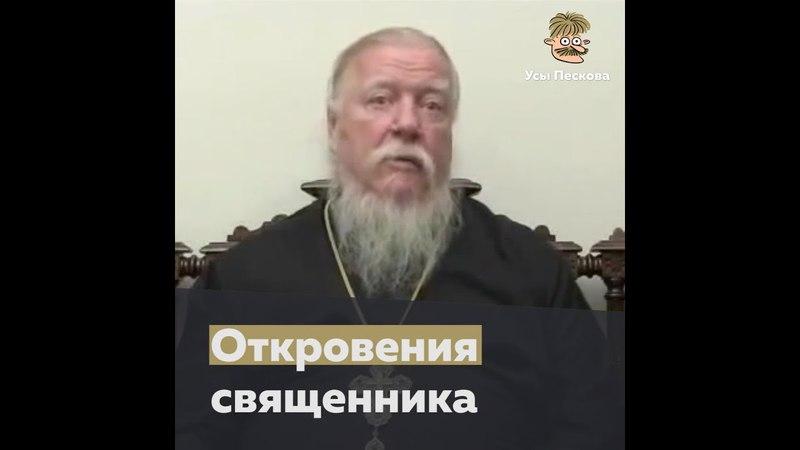 Откровения священника