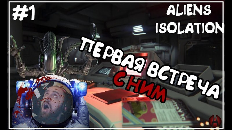 Начало 1 ● Alien: Isolation