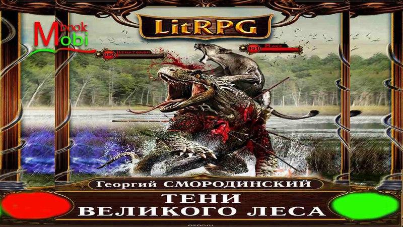 аудиокнига литРПГ Семнадцатое обновление Тени Великого Леса слушать аудио книги онлайн на русском