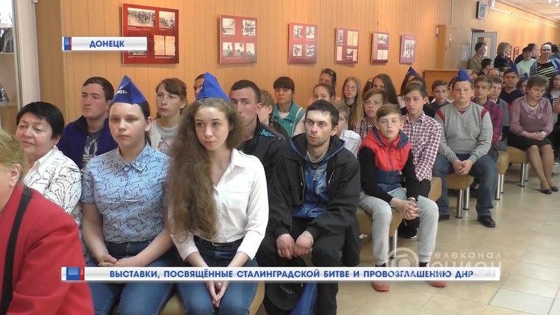 В Донецке открыли выставки посвящённые Сталинградской битве и провозглашению ДНР. 26.04.2018