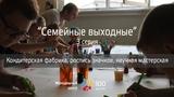 Семейные выходные Кондитерская фабрика, роспись значков, научная мастерская 2 сезон, 3 серия