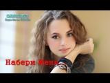 Анна Гуричева - Набери Меня VaZaR@Sudio