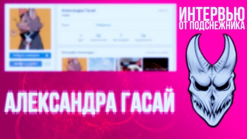 | Интервью от Подснежника | №3 — Александра Гасай | LC_LiteCloud
