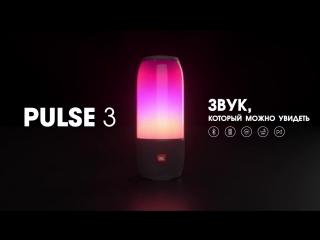 JBL Pulse 3 - портативная акустическая система!