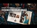 Выпускной альбом / СХШ, класс 12в / 2017