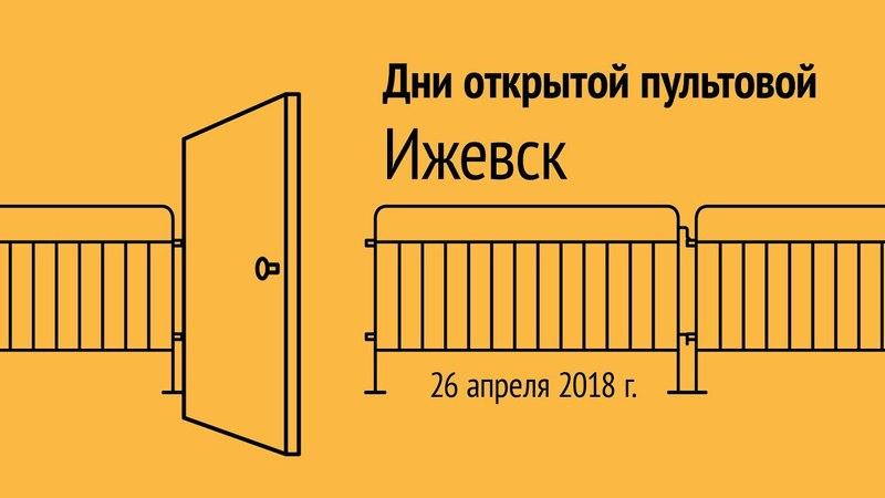 Дни открытой пультовой Ижевск 26 апреля 2018 г