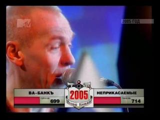 Полный Контакт (MTV, 28.10.2005) Ва-Банкъ и Неприкасаемые