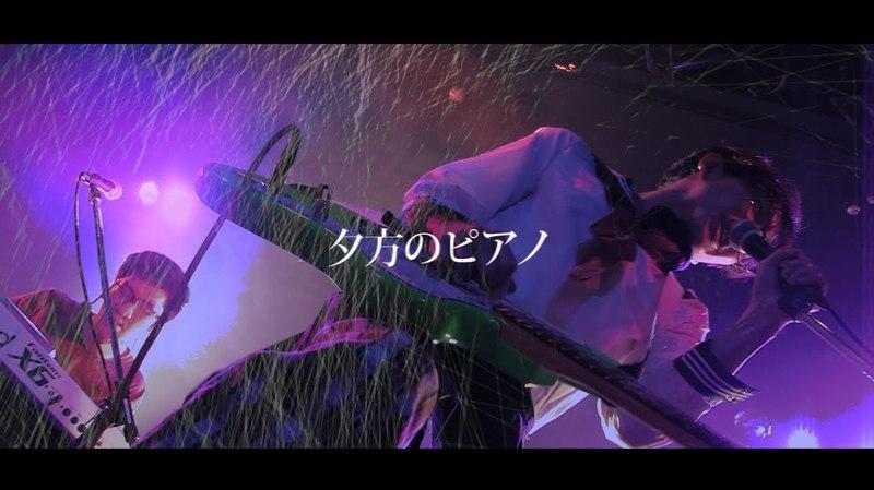 神聖かまってちゃん【夕方のピアノ】2014/11/27 代官山UNIT