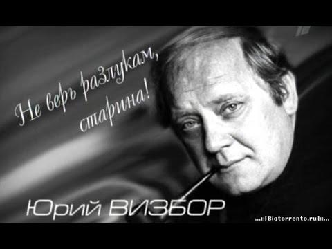 д ф Не верь разлукам старина ЦТ СССР 1987