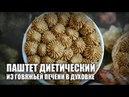 Диетический паштет из говяжьей печени в духовке видео рецепт