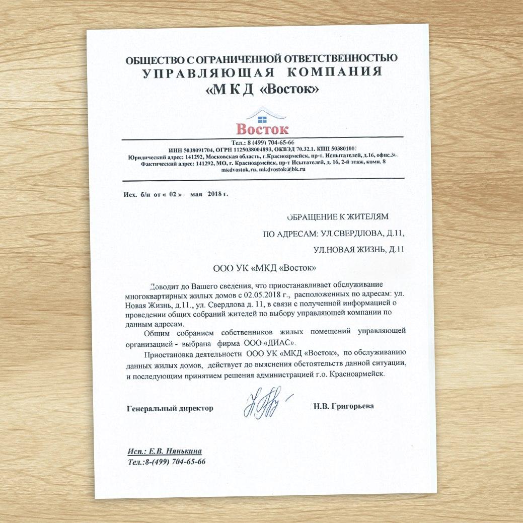 Приостановили обслуживание на Свердлова, 11 и Новой Жизни, 11