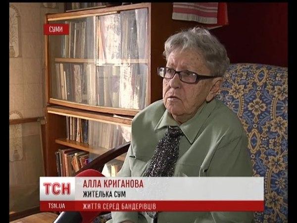 Колишня комуністка розповіла про зустріч з бандерівцями