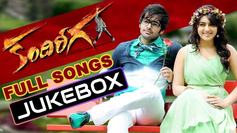 Kandhireega (కందిరీగ) Telugu Movie Songs Jukebox || Ram, Hansika Motwani, Aksha