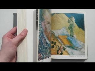 Розыгрыш книги Анри Перрюшо