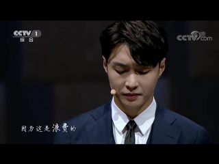 180330 EXO Lay Yixing @ Letters. China Full CUT