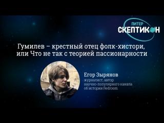 Гумилев - крестный отец фолкхистори - Егор Зырянов