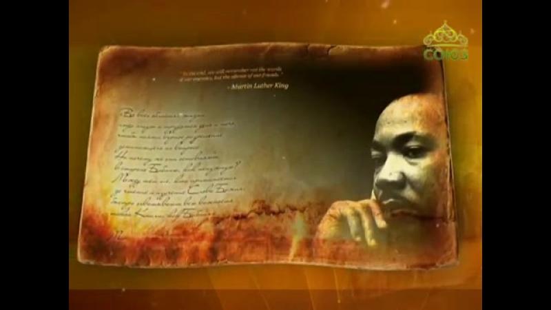 Мартин Лютер Кинг. Простые истории