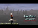 [Last Chaos] Revelation: New Ru-off!!! (Vk-Video)