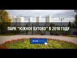 В Бутово - Парк